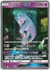 Pokemon Mewtwo GX 82/72 Secret Rare Japanese Card SM3+ Shining Legends