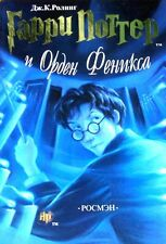 Harry Potter and the Order of the Phoenix J. K. Rowling Гарри Поттер NEW Russian