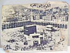 MECCA MAKKAH KAABA HARAM VINTAGE ISLAMIC REPRINT PHOTOGRAPH RARE COLLECTIBLES