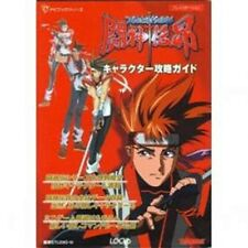 Toshinden Subaru Character Strategy Guide Book (Navi book series) / PS