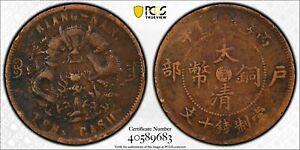 1906 CHINA Kiangnan Mule 10 Cash Y#140.2 PCGS VF 混版-大清丙午中心甯混江南水龙