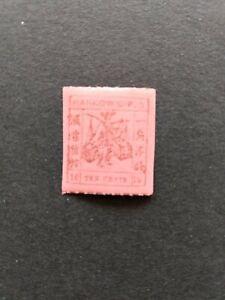 CHINA  - Hankow Local Post - unused stamp 10c (1894)