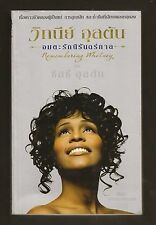 Remembering Whitney by Cissy Houston 2013 Vintage! THAI Novel Book MEGA RARE!!!