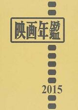 Japanese Movie YearBook 2015