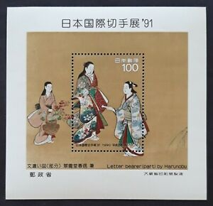 Japan Stamp 1990 Japan World Stamp Exhibition 91 Mini-Sheet MNH