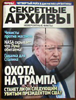 "TRUMP Hitler Moon Masons in New Russian magazine ""The Secret Archives"" July 2019"