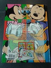 Disney Talking Dictionary (English and Chinese) Hardcover 1999