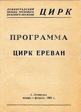 1962 RARE ARMENIAN CIRCUS YEREVAN IN LENINGRAD RUSSIAN SOVIET PROGRAM