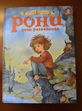 NEW books for kids Russian Language русские книги для детей сказки приключения