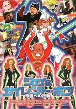 Jay and Silent Bob Strike Back 2001 Japanese Chirashi Flyer Movie Poster B5