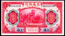 "China P118o ""Ship & Train Note"" 10 Yuan 1914 ""Shanghai"" Gem Uncirculated, Cu Run"