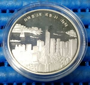 China Hong Kong Special Administrative Region Silver Proof Medallion