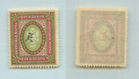 Armenia 1919 SC 104 mint  black type C. rtb3224