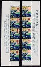 RYUKYU ISLANDS # WX13 CHRISTMAS SEAL 1964/TB PREVENTION;TWO STRIPS/5