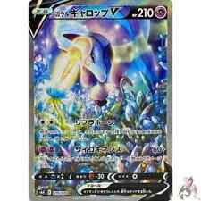 Pokemon Card Japanese - Galarian Rapidash V SR (SA) 075/070 s6H - HOLO MINT