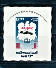 EGYPT 1977 FLAG AND EAGLE INDEPENDENCE  SCOTT 1039