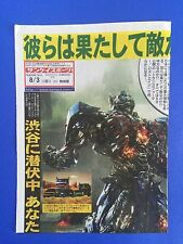 Transformers Movie Posters JAPAN theater promo Japanese advertisement flyers x3