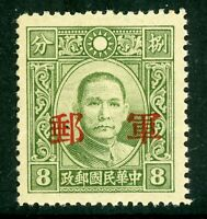 China 1947 Military 8¢ Dah Tung Scott M2 MNH W969 ⭐⭐⭐⭐⭐⭐