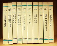 CONTEMPORARY WORLD'S LITERATURE KOREAN EDITIONS - 20 VOLUMES WITH SLIPCASES - VG