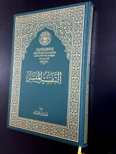 THE HOLY QURAN  KORAN WITH AL-TAFSIR Al-MOYASSER . KING FAHAD  PRINTING IN MADIN