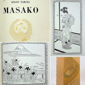 🌓 Kikou YAMATA Masako illustrations de Rihakou HARADA Stock 1942 Paul Valéry