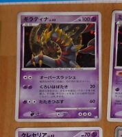POKEMON RARE JAPANESE CARD HOLO CARTE Giratina Rare Holo 051/096 PT1 JAPAN **