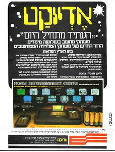 Israel Advertising 80' 80's 1980s Computer TV Video Game Soundic Console אדיוטק