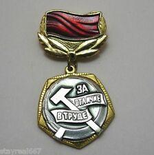 "Authentic Soviet Pin Badge Award Medal VLKSM CK KOMSOMOL ""For Sucess in Labor"""