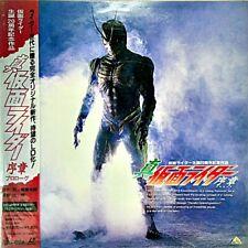 Japanese Laserdisc Shin Kamen Rider: Prologue(1992) Toei Rider 20th Anniversary