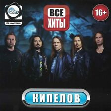 CD mp3 russisch  Кипелов / Kipelov / Kipelow