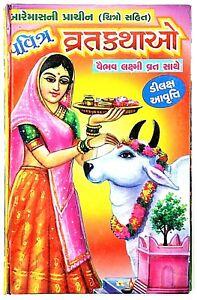 Pavitra Vrat Katha - Gujarati Book / Hindu / Indian / Pooja