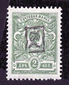 Armenia 1919 stamp Lapin#6 MH CV=70€