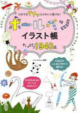 1940 Easy Ballpoint Pen Illustration Lesson Book - Japanese Craft Book SP3
