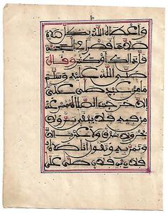 FANTASTIC ISLAMIC MANUSCRIPT DALAYEL KHAYRAT LEAF 1306 AH (1888 AD): 1n