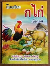 THAI ALPHABET LANGUAGE READING PRACTICE BOOK YOUNG ADULT LEARNING KID PRESCHOOL