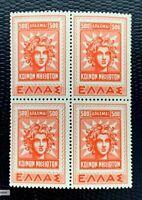 Greece Stamps #513 Block of 4 MNH/OG