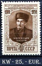 Russia,Russland,Sowjetunion 1952 J.Mi.:1645.**.MNH.Postfrisch.KW - 25, - €.
