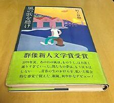 Haruki Murakami Hear The Wind Sing 1st /1st in Japanese