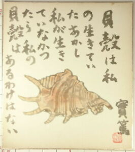 IS139 Bulk Buying Welcome! SHIKISHI Animal Japanese Art Painting Picture