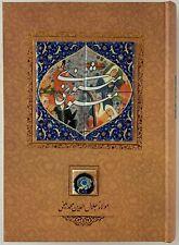 کتاب مثنوی معنوی مولانا با جلد کاشیکاری  - Masnavi Manavi - Rumi
