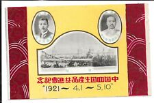 JAPAN POSTCARD 1921-4,1-5,10