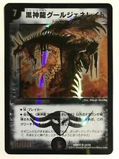 Duel Masters OCG DMX21 2015 Super Rare Necrodragon Guljeneraid Japanese