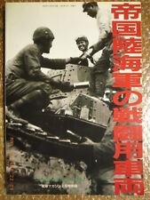 IJA & IJN TANKS 1917-1945, PHOTO COLLECTION TANK MAGAZINE SPECIAL ISSUE JAPAN