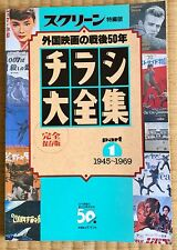 JAPANESE SOFTCOVER BOOK OF MOVIE THEATRE CHIRASHI FLYERS 1945-1969 JAPAN RARE