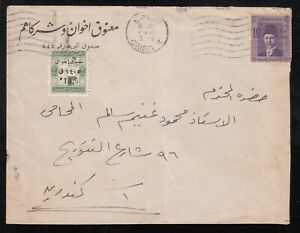 EGYPT   1944 MAATOUK BROTHERS COVER FRK. OVERPRINTED THE COMPANY REVENUE