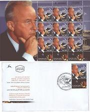 Israel Israeli Stamp Set: Souvenir sheet + FDC Ytzhak Rabin Center 2005