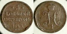 Russia:1843EМ 3 Kop. Коп. Серебром ( Nicholas I ) Bit#541 Dings,Past Clean. X773