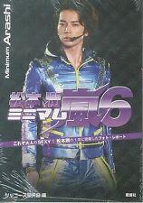 Jun Matsumoto 'Minimum ARASHI 6 Jun Matsumoto' Photo Collection Book