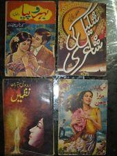 INDIA RARE - PRINTED BOOKS IN URDU  - SHERO-SHAYARI  - 11  IN 1 LOT