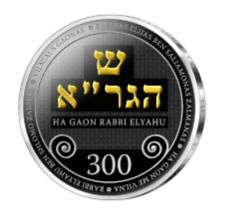 Lithuania 2020 - 10 Euro Coin 300th Birth anniversary of the Vilna Gaon